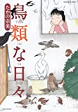 鳥類な日々 (バンブー・コミックス) (バンブー・コミックス)