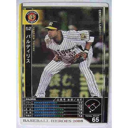 BBH2008 白カード バルディリス(阪神)
