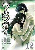 ウルフガイ(12)(完) (ヤングチャンピオン・コミックス) (ヤングチャンピオンコミックス)