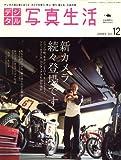 デジタル写真生活 2008年 03月号 [雑誌]
