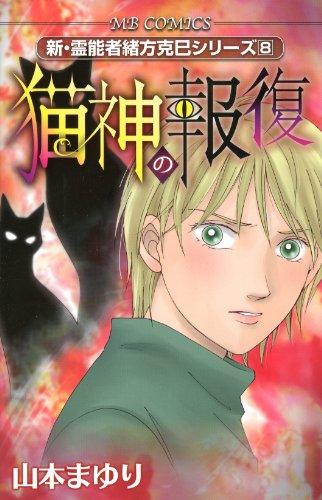 猫神の報復 (MBコミックス 新・霊能者緒方克己シリーズ 8)