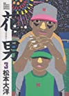 花男 (3) (Big spirits comics special)