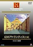 幻のアトランティス【前編】 [DVD]