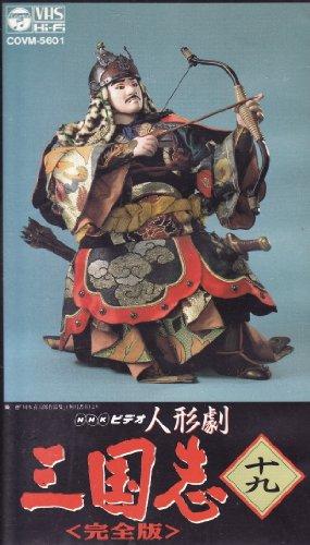 NHKビデオ・三国志(19) [VHS]