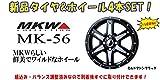 15インチ 4本セット サマータイヤ&ホイール ナンカン(NANKANG) ROLLNEX FT9 165/60R15 エムケーダブリュー