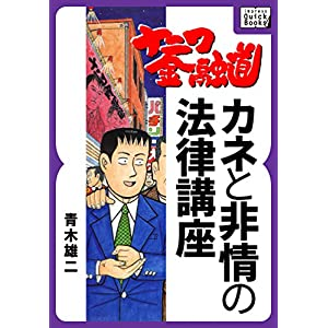 ナニワ金融道 カネと非情の法律講座 impress QuickBooks [Kindle版]