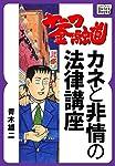 ナニワ金融道 カネと非情の法律講座 impress QuickBooks