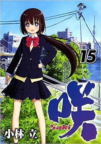 咲-Saki-(15) (ヤングガンガンコミックス)
