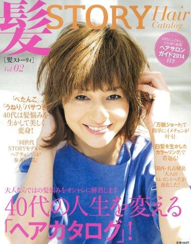 髪STORY 2014年Vol.2 大きい表紙画像