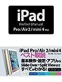 iPad Perfect Manual Pro/Air 2/mini 4対応
