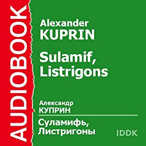 Sulamif, Listrigons [Russian Edition] | [Alexander Kuprin]