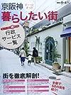京阪神ずーっとずっと暮らしたい街―京阪神で56の街を徹底解剖! (散歩の達人MOOK)