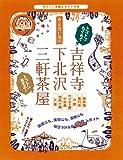 東京遊ビ地図/吉祥寺・下北沢・三軒茶屋―やさしい地図とガイドの本 (マップルマガジン 関東)