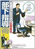 「知識ゼロからの部下指導術」弘兼 憲史