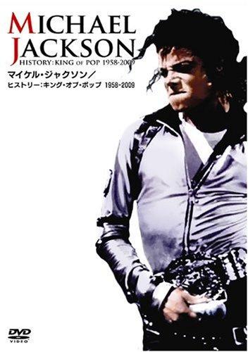マイケル・ジャクソン ヒストリー:キング・オブ・ポップ1958-2009 [DVD]