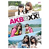 【DVD】 AKBと××!STAGE4-1