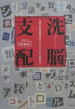 洗脳支配ー日本人に富を貢がせるマインドコントロールのすべて