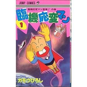 臨機応変マン 1 (ジャンプコミックス)