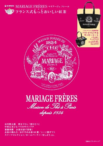 MARIAGE FRERES フランス式もっとおいしい紅茶 (e-MOOK)