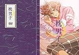 枕男子のアニメ画像