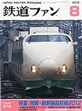 鉄道ファン 2012年 08月号 [雑誌]