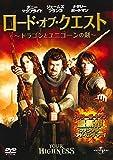 ロード・オブ・クエスト ~ドラゴンとユニコーンの剣~[DVD]