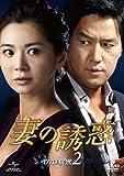 妻の誘惑 DVD-BOX 2