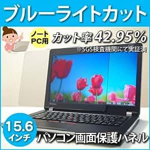 【ノートパソコン用】ブルーライトカット保護パネル15.6型【カット率42.95%】(15.6インチ)(NB-156)