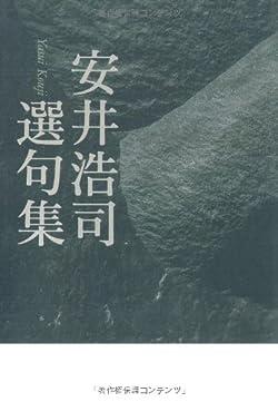 安井浩司選句集