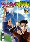 ツマヌダ格闘街 12 (ヤングキングコミックス)