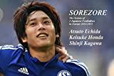 SOREZORE The Scenes of 3 Japanese Footballers in Europe 2014-2015: 内田篤人、本田圭佑、香川真司の2014-2015シーズン