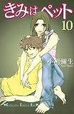 きみはペット(10) (講談社コミックスKiss (493巻))