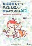 発達障害をもつ子どもと成人、家族のためのADL―作業療法士のための技術の絵本
