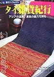 旅名人フ゛ックス38 タイ雑貨紀行 第3版 (旅名人ブックス)