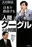 「人間グーグル」との対話―日本を指南する