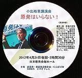 小出裕章講演会 原発はいらない! [DVD]