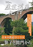 産業遺産紀行 日本の鉄道とトンネル 笹子と関門から YZCV-8108 [DVD]