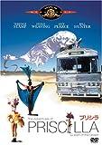 プリシラ [DVD]