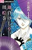 鎌倉けしや闇絵巻 1 (フラワーコミックスアルファ)