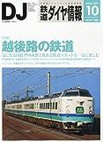 鉄道ダイヤ情報 2011年 10月号 [雑誌]