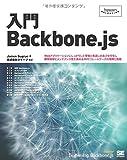 入門Backbone.js (Programmer's SELECTION)