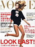 VOGUE JAPAN (ヴォーグ ジャパン) 2013年 04月号 [雑誌]