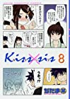 Kiss×sis 第8巻 2011年06月22日発売