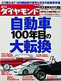 週刊 ダイヤモンド 2009年 6/20号 [雑誌]