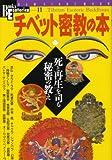 チベット密教の本