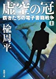 虚空の冠(上): 覇者たちの電子書籍戦争 (新潮文庫)