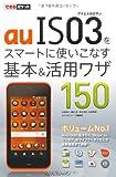 できるポケット au IS03をスマートに使いこなす基本&活用ワザ150