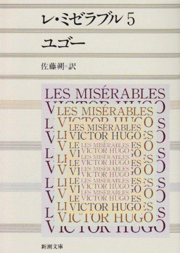 レ・ミゼラブル (5)