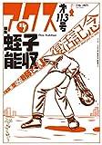 アックス 第113号 特集:蛭子能収