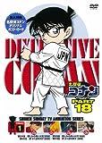 名探偵コナンDVD PART18 vol.1